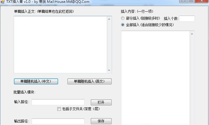 随机插入关键字描链接到文章-外链工具
