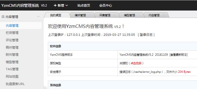 YzmCMS内容采集火车头免登陆发布接口