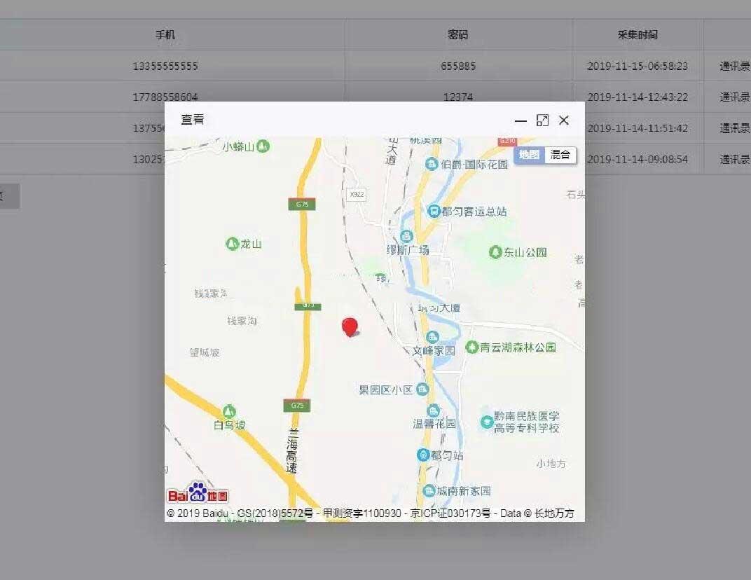 安卓苹果IOS用户授权双端\支持通讯录短信上传\定位系统APP源码