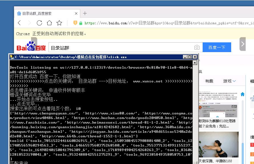 【快速排名神器】模拟超级真实 调用360浏览器 点击发包工具 带百度账号数据