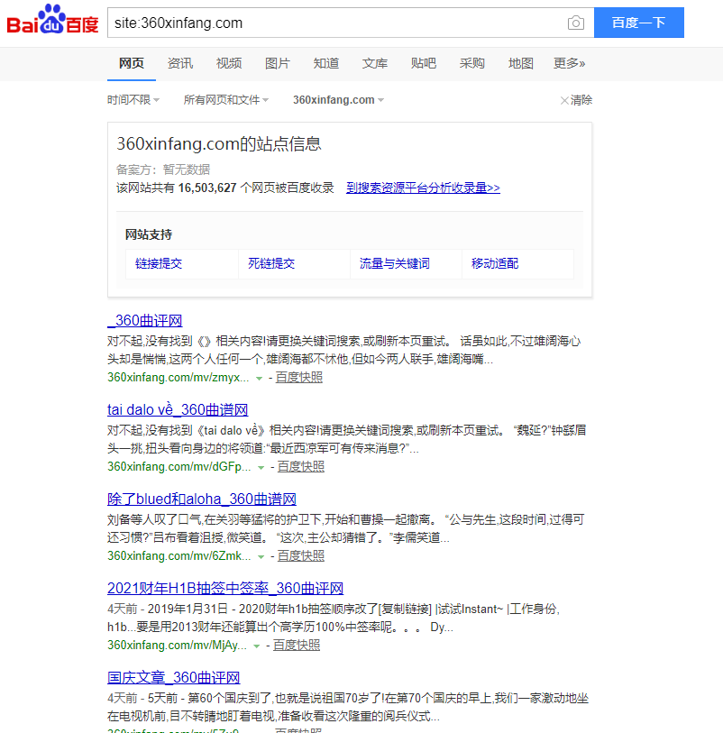 聚合搜索站群7V版本【火端内核二次开】收录1500万权重6