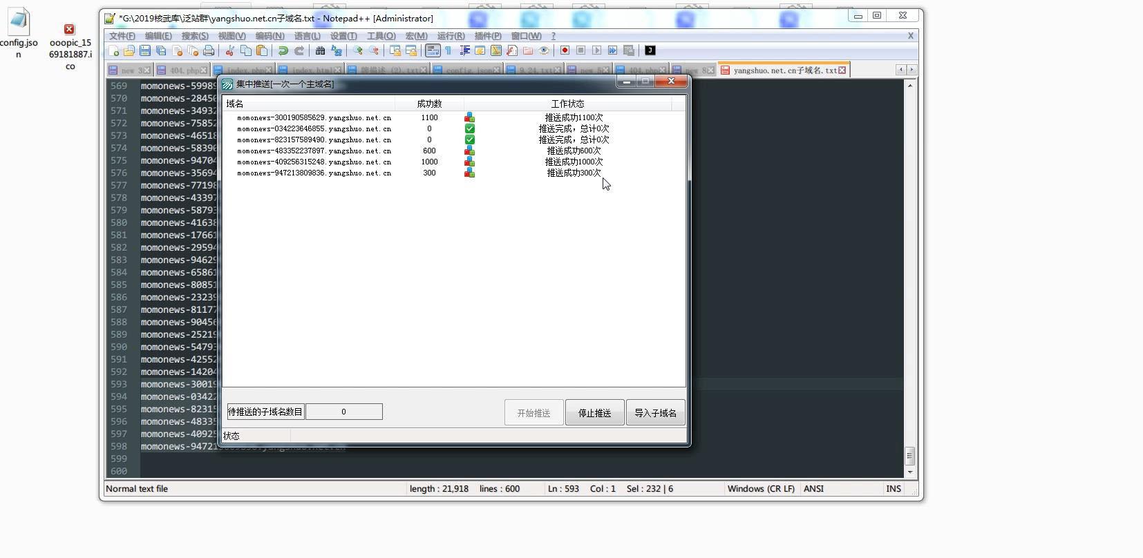 零距离泛目录二次开发动态站群{包含全套批量工具}+核心快速收录