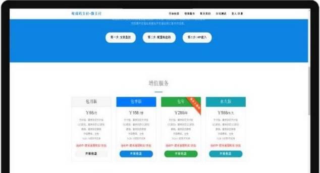 【支付平台】去后门_PHP个人即时到账收款平台源码_竣成码支付微支付_微信支付宝_QQ支付接口