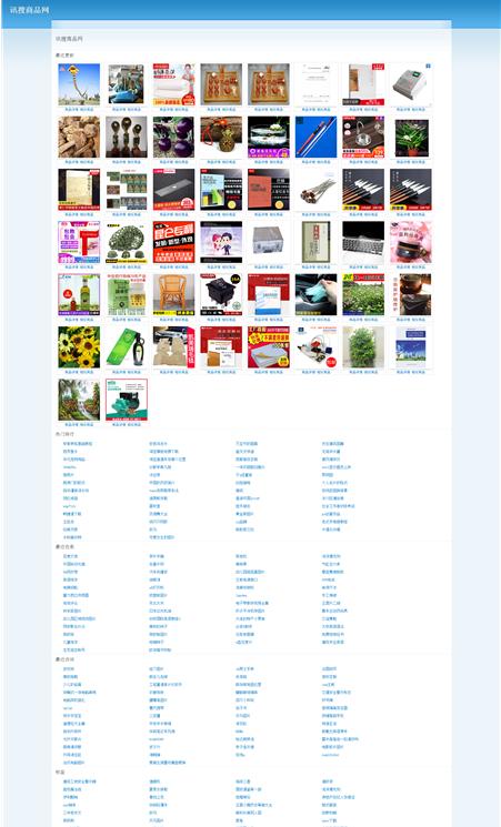 原创商品CMS站群程序内测开始 独立系统后台 批量目录页面生成 mip+熊账号+普通推送