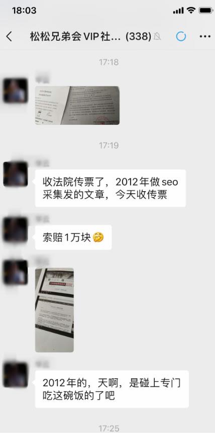 网友因文章转载侵权法院诉讼告知书:赔偿1万元