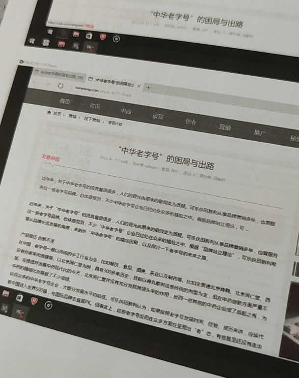 网友因文章转载侵权法院诉讼告知书:赔偿1万元 站长论坛 第2张