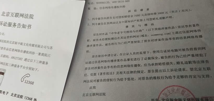 网友因文章转载侵权法院诉讼告知书:赔偿1万元 站长论坛 第3张