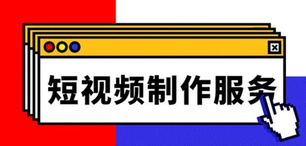 松松云上线短视频制作服务