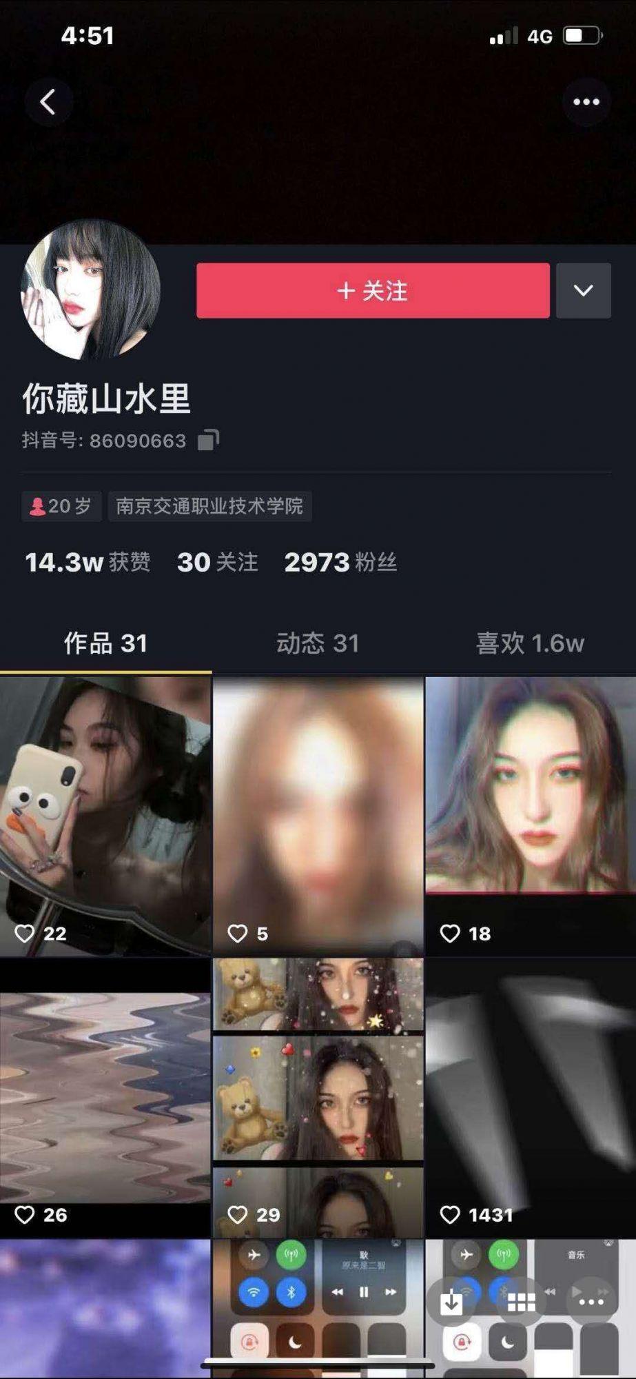 抖音 抖音又爆猛料,南京交通学校大二女运管4P事件(刘梦亿) 网络资源 第2张